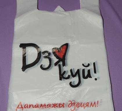 """Пакет полиэтиленовый с рисунком """"Дзякуй""""(300+160*500мм) 15 мкм"""